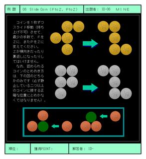 例題06 Slide Coin(FtoZ,PtoZ).png